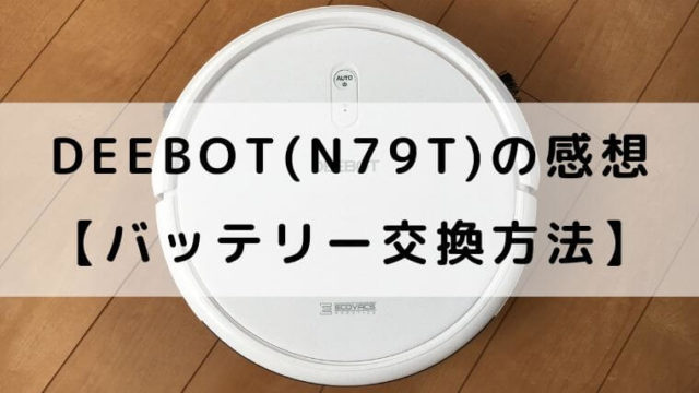 DEEBOT N79T アイキャッチ