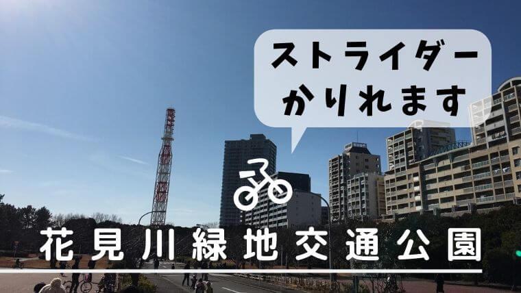 花見川緑地交通公園 アイキャッチ