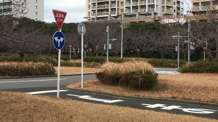 花見川緑地交通公園 標識
