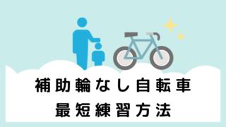 【自転車練習方法】子供が最短で乗れる教え方!何歳から練習する?