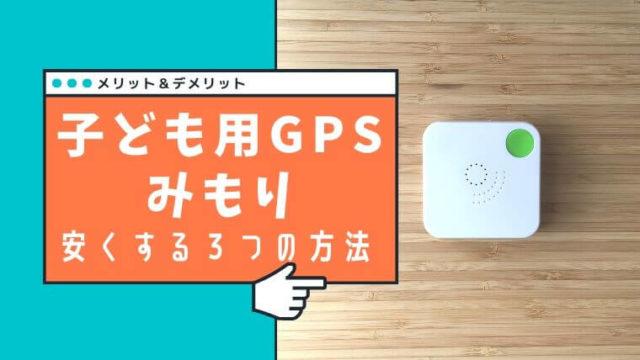 【みもりGPSレビュー】小学生の見守りに必須!安くする3つの方法