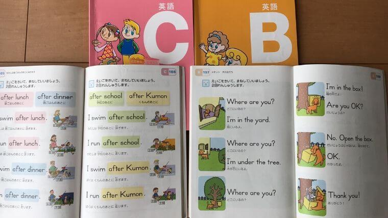公文英語BからC教材は簡単な文の音読