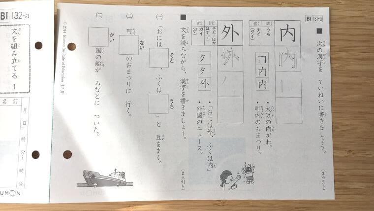 公文国語は漢字の書き順練習が少ない
