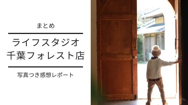 ライフスタジオ・千葉フォレスト店へ実際に行ってみた!写真付き感想レポ|まとめ