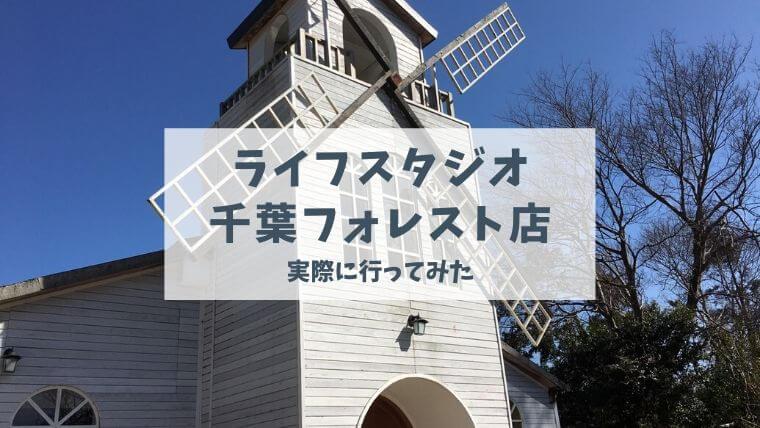 ライフスタジオ・千葉フォレスト店へ実際に行ってみた!写真付き感想レポ