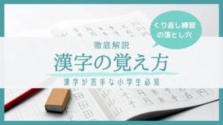 漢字が苦手な理由と対策まとめ【小学生おすすめの学習方法】