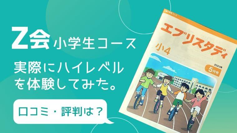 【Z会小学生】口コミ・評判は?ハイレベルの料金は?【体験談】